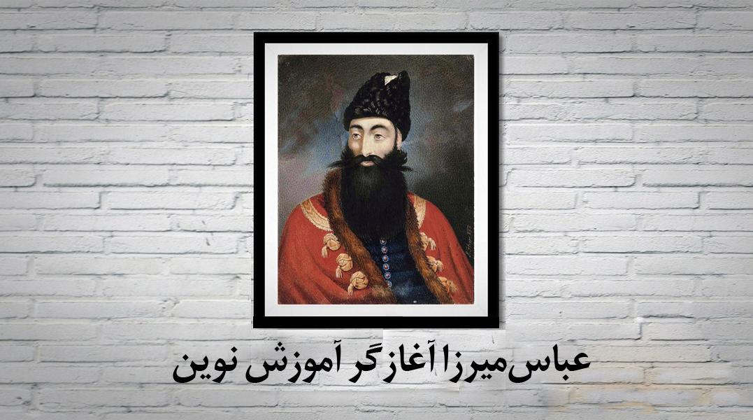 عباس میرزا آغازگر آموزش نوین
