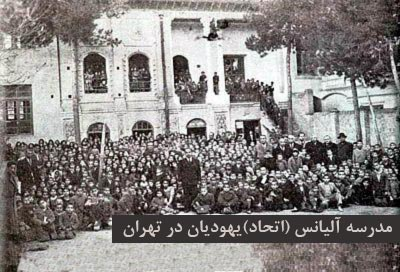 مدارس آلیانس (اتحاد) فرانسه و آلیانس بینالمللی یهودیان