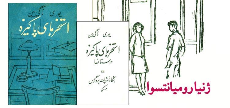 استخرهای پاکیزه – (داستان کوتاه ژنیا رومیانتسوا ـ نشریات پروگرس)